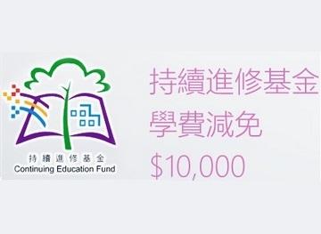 CEF Course